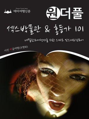 cover image of 원더풀 섹스박물관 & 홍등가 101 : 네덜란드여행자를 위한 스마트 암스테르담투어