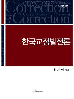 cover image of 한국교정발전론 Correction