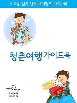 cover image of 청춘여행 가이드북