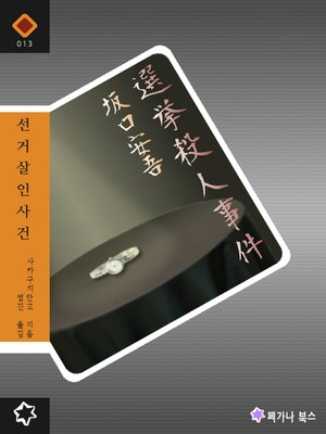 cover image of 선거 살인사건