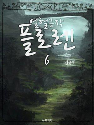 cover image of 열혈공작 플로렌 6권