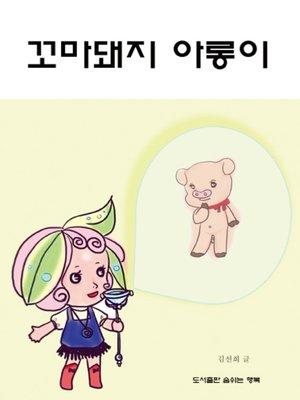 cover image of 꼬마돼지 아롱이