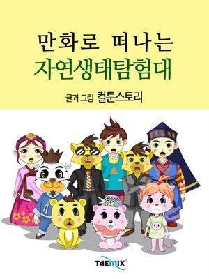 cover image of 만화로 떠나는 자연생태탐험대