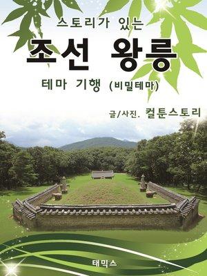 cover image of 스토리가 있는 조선왕릉 테마기행(비밀테마)