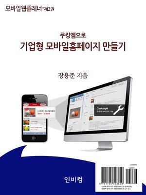 cover image of 모바일웹플레너-제2권 쿠킹엠으로 기업형 모바일홈페이지 만들기