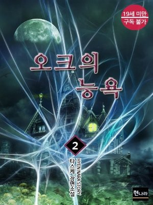 cover image of [19금] 오크의 능욕 2권 (완결)