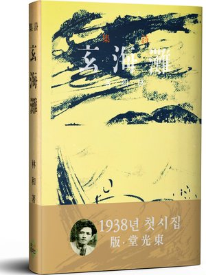 cover image of 현해탄(1938년)(첫 시집)