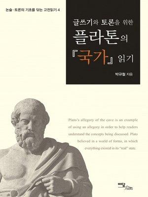 cover image of 글쓰기와 토론을 위한 플라톤의 국가 읽기