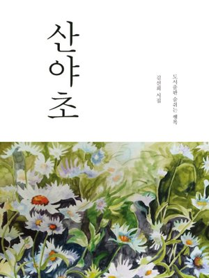 cover image of 산야초