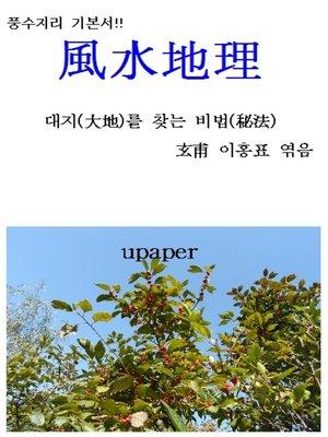 cover image of 풍수지리(風水地理)