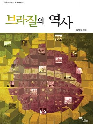 cover image of 브라질의 역사