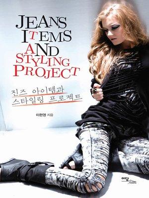 cover image of 진즈 아이템과 스타일링 프로젝트