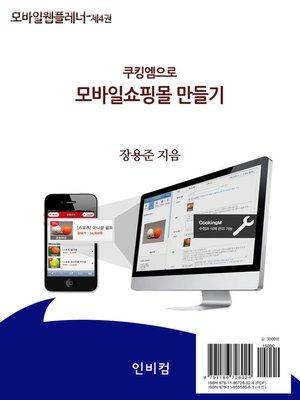 cover image of 쿠킹엠으로 모바일쇼핑몰 만들기