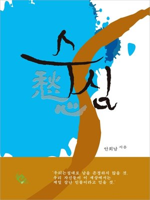 cover image of 수심