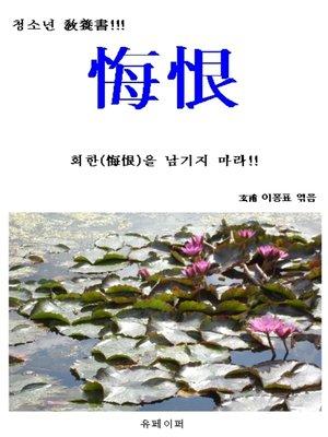 cover image of 회한(悔恨)을 남기지 마라!!