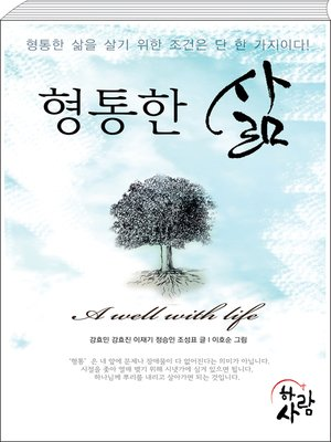 cover image of 형통한 삶