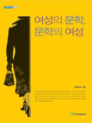 cover image of 여성의 문학, 문학의 여성