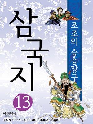 cover image of 삼국지 13 - 조조의 승승장구