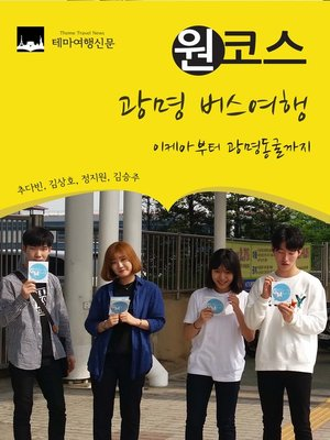 cover image of 원코스 광명 버스여행 : 이케아에서 광명동굴까지