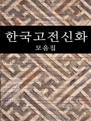 cover image of 한국고전신화 모음집
