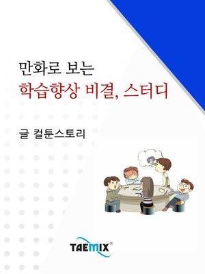 cover image of 만화로 보는 학습향상 비결, 스터디