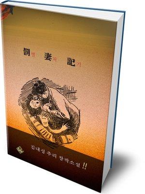 cover image of 벌처기(김내성 추리 창작소설)