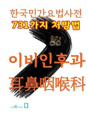 cover image of 한국민간요법사전 - 이비인후과