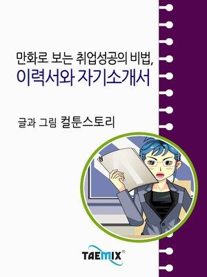 cover image of 만화로 보는 취업성공의 비법, 이력서와 자기소개서