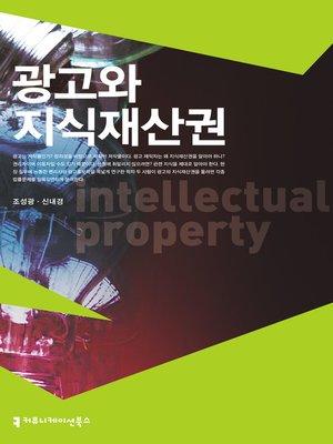 cover image of 광고와 지식재산권