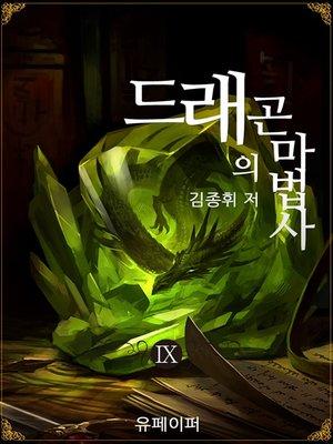 cover image of 드래곤의 마법사 9권
