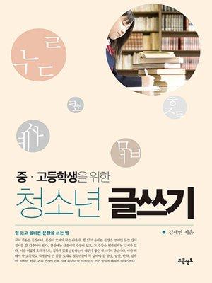 cover image of 중고등학생을 위한 청소년 글쓰기