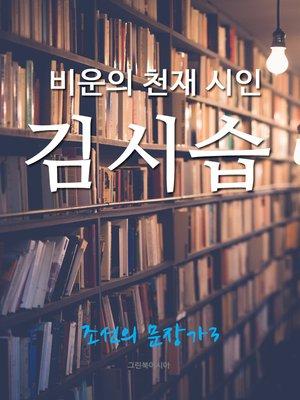 cover image of 비운의 천재 시인, 김시습 (조선의 문장가3)