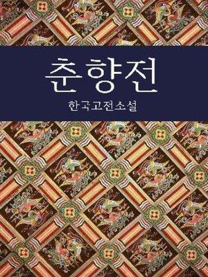 cover image of 춘향전 (고전소설)