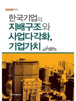 cover image of 한국기업의 지배구조와 사업다각화, 기업가치