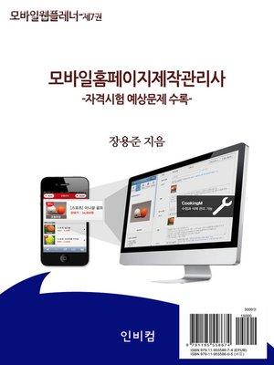 cover image of 모바일웹플레너-제7권 모바일홈페이지제작관리사