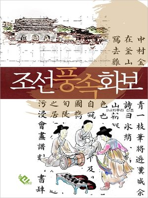 cover image of 조선풍속화보