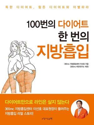 cover image of 100번의 다이어트 한 번의 지방흡입
