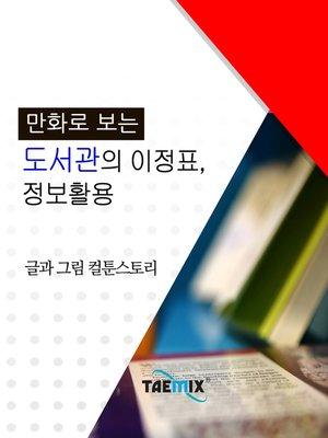 cover image of 만화로 보는 도서관의 이정표, 정보활용