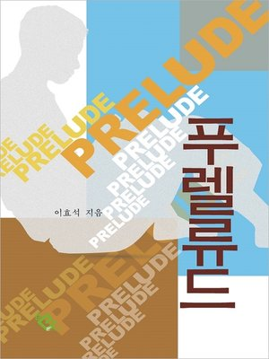cover image of 푸렐류드