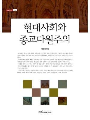 cover image of 현대사회와 종교다원주의