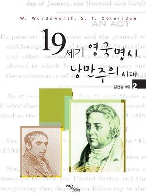 cover image of 19세기 영국 명시 낭만주의 시대 2