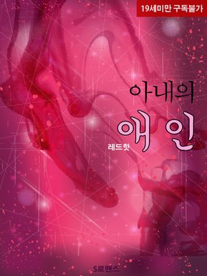 cover image of 아내의 애인