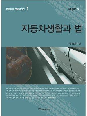 cover image of 자동차생활과 법 (교통사고 법률시리즈 1)