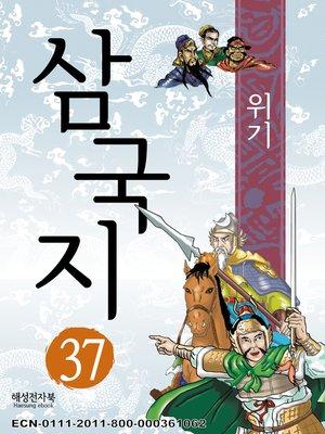 cover image of 삼국지 37 - 위기