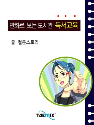 cover image of 만화로 보는 도서관 독서교육