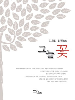 cover image of 그늘 꽃