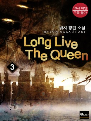 cover image of [19금] Long Live The Queen 3권