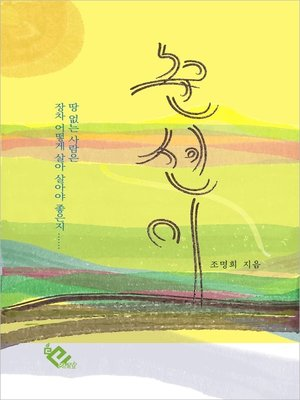 cover image of 춘선이