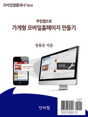 cover image of 쿠킹엠으로 가게형 모바일홈페이지 만들기