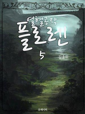 cover image of 열혈공작 플로렌 5권